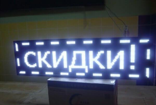 Бегущая строка-табло, белая-светодиодная