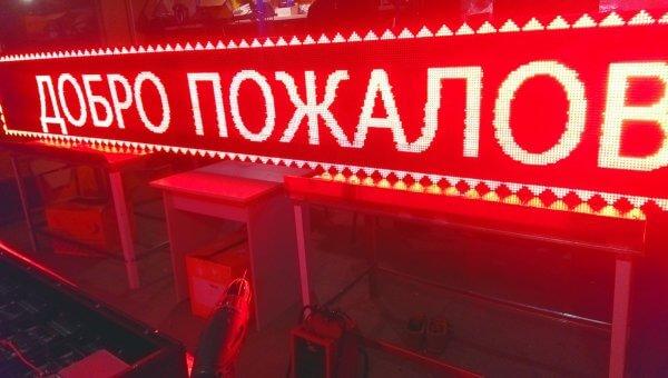 бегущая строка светодиодная компании LEDEX.BY 576см х 96см