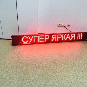 Светодиодная бегущая строка в Минске! Лучшая цена! Максимальная яркость!