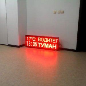 Цифровое табло погодных условий Минск